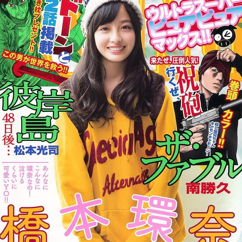 Hashimoto Kanna en la Young Magazine (2015 No.01)