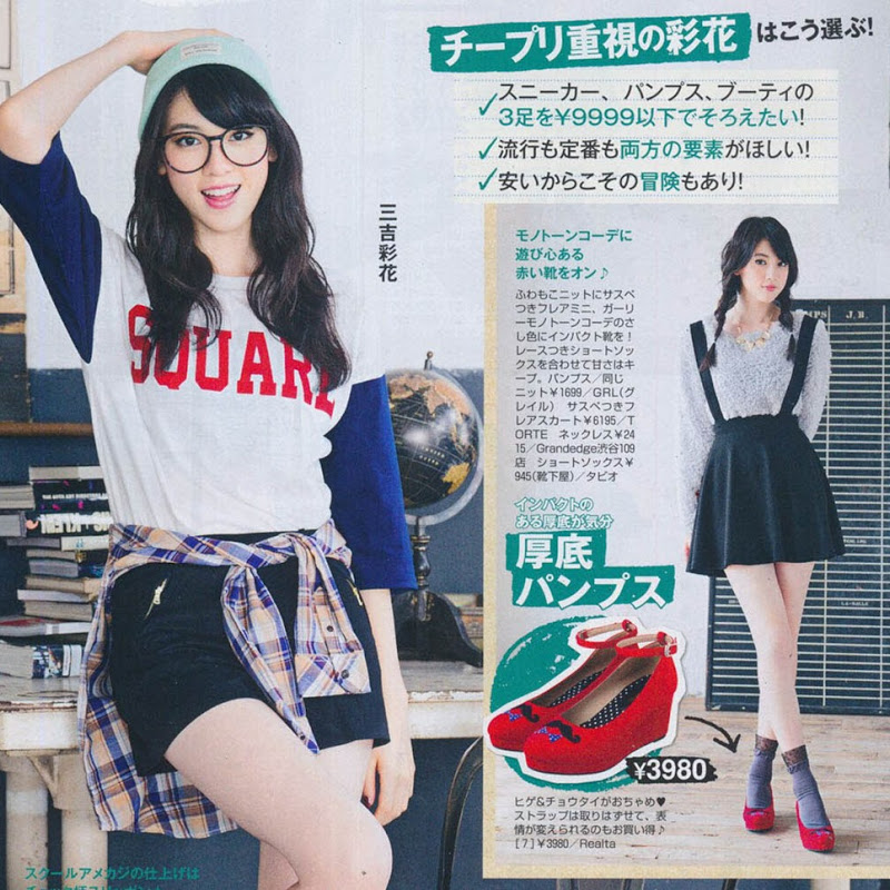 Miyoshi Ayaka en la Seventeen Magazine (Noviembre 2013)