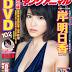 Kishi Asuka en la Young Animal magazine (2014 No.11)