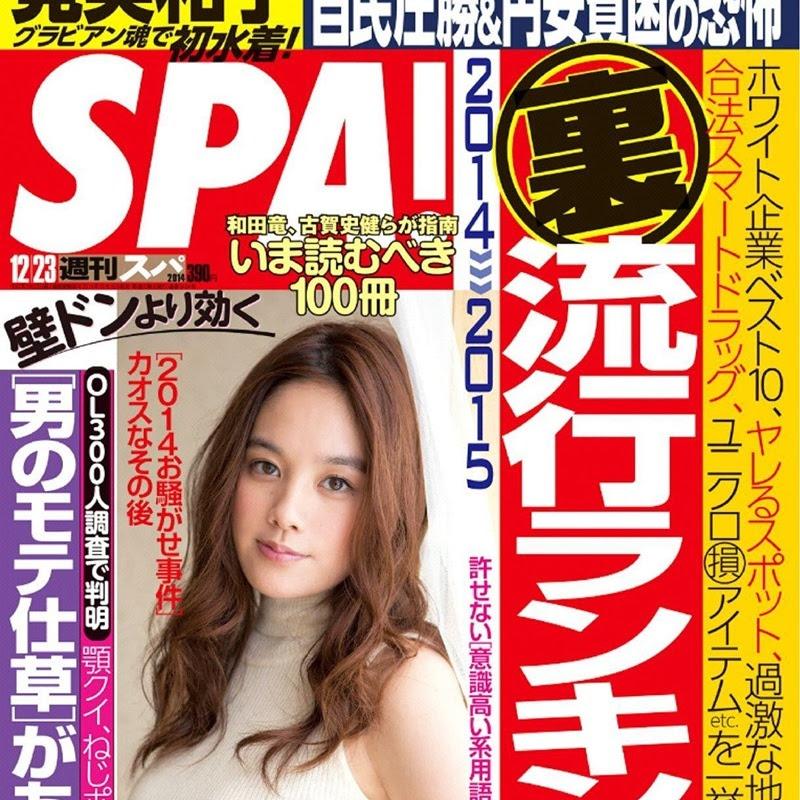 Kakei Miwako en la Weekly Spa! magazine (2014-12-23)