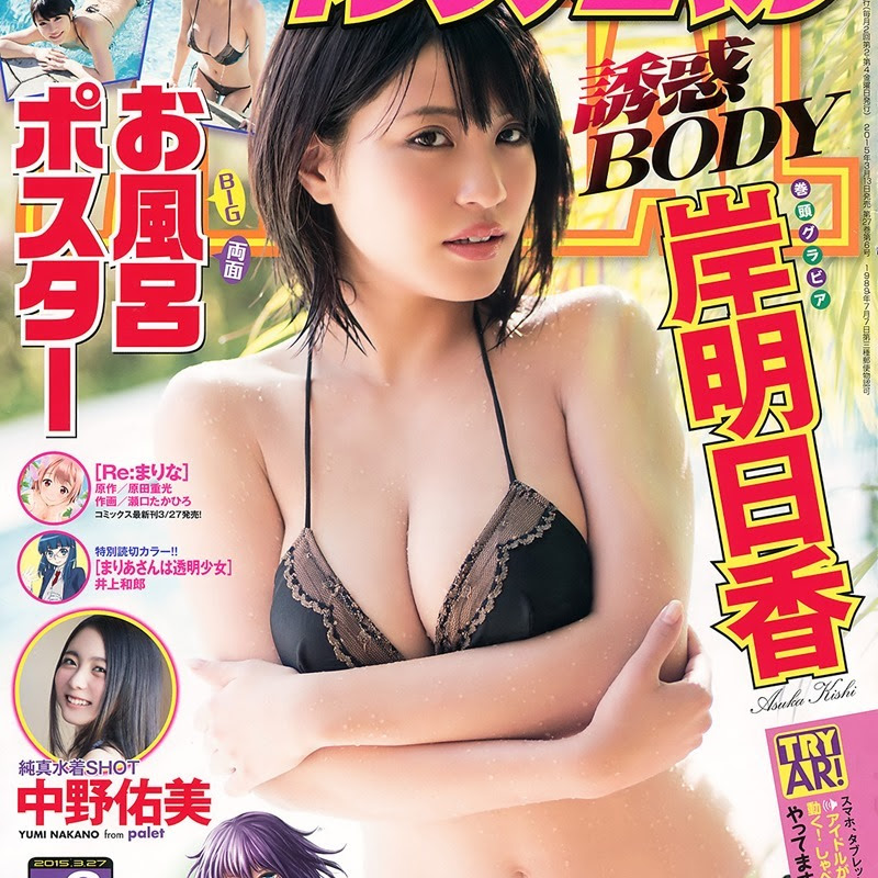 Kishi Asuka en la Young Animal magazine (2015 No.06)