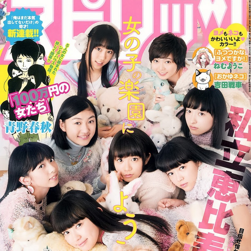 Shiritsu Ebisu Chuugaku en la Big Comic Spirits magazine (2015 No.51)
