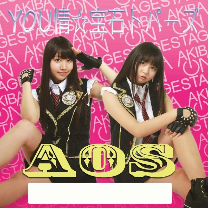 Abunai Onna no ko Sisters – Kokoro no Sukima (5° single)