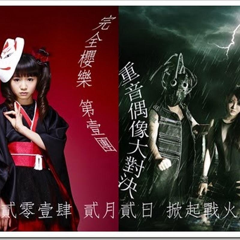 BABYMETAL se presentará en Taiwán en febrero