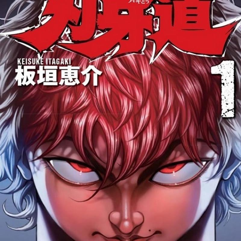 El manga Baki tendrá nuevo anime en OAD