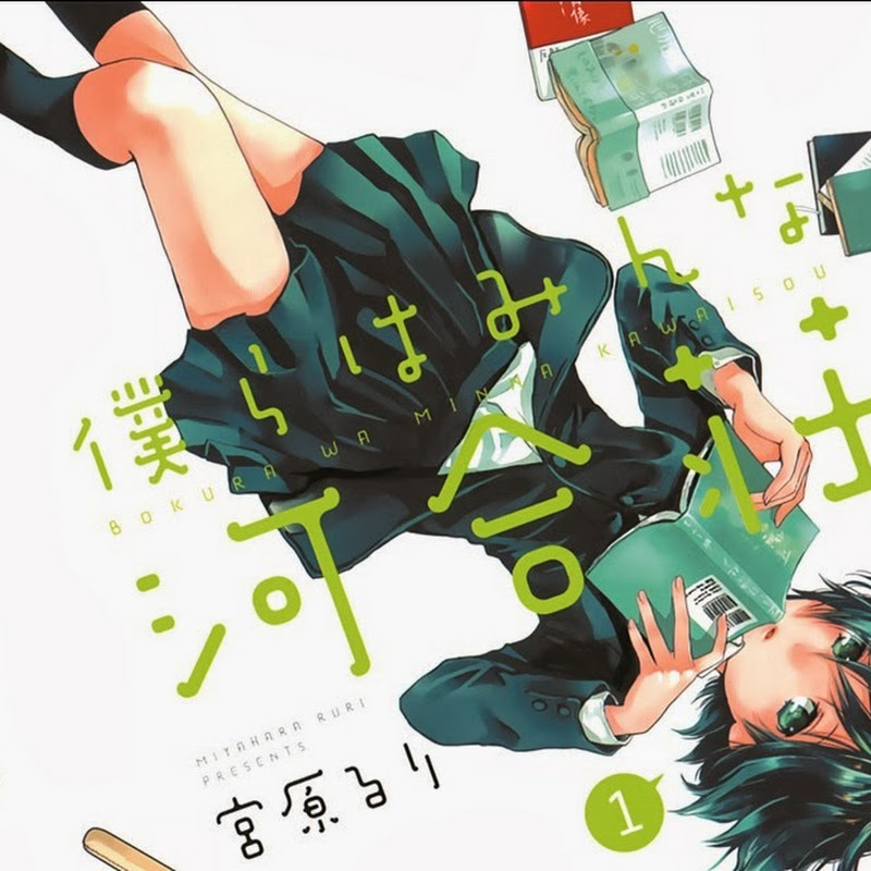 """Bokura wa Minna Kawaisou"" manga tendrá anime"