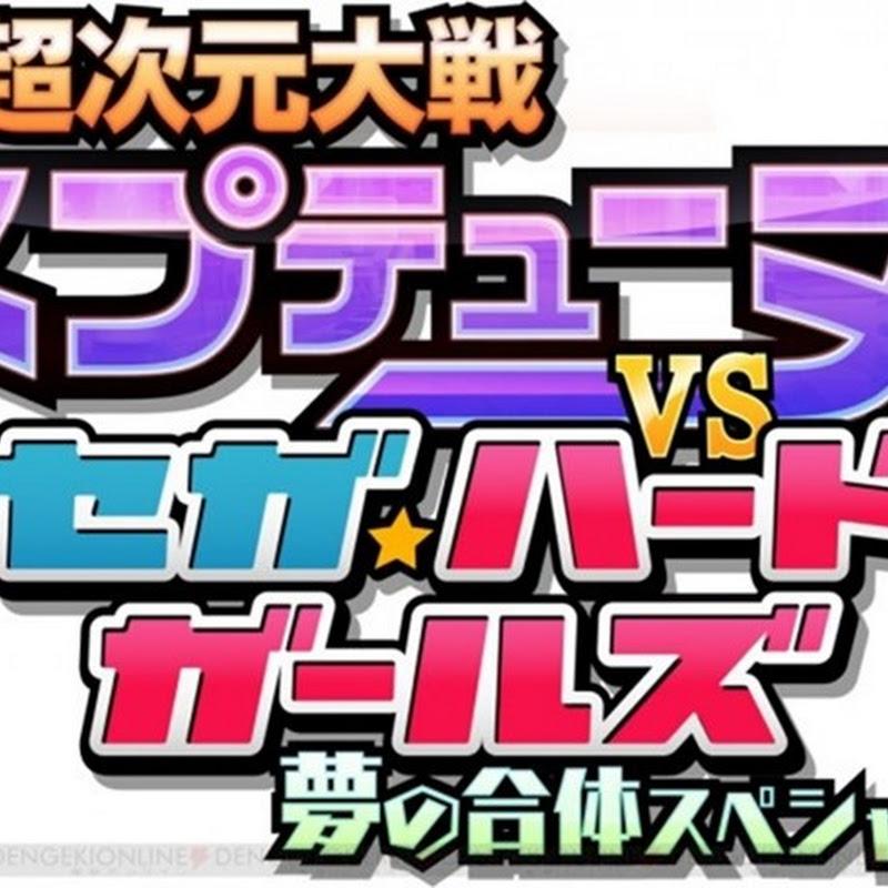 Neptunia x Sega Hard Girls – nuevo juego para PSVita