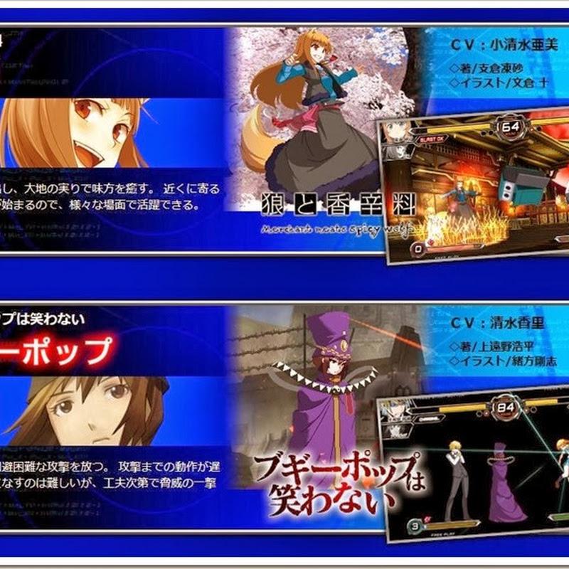 "Spice and Wolf, Boogiepop Phantom y Hataraku Maou-sama! en ""Dengeki Bunko Fighting Climax"""