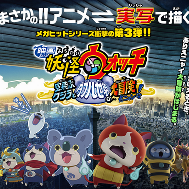 Eiga Youkai Watch: Sora Tobu Kujira to Double no Sekai no Daibouken da Nyan!
