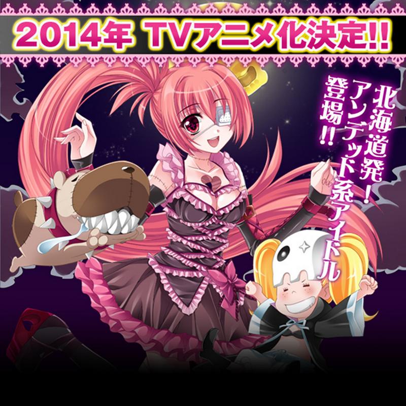 """Nuevo proyecto de anime para """"Francesca: Girls Be Ambitious"""""""