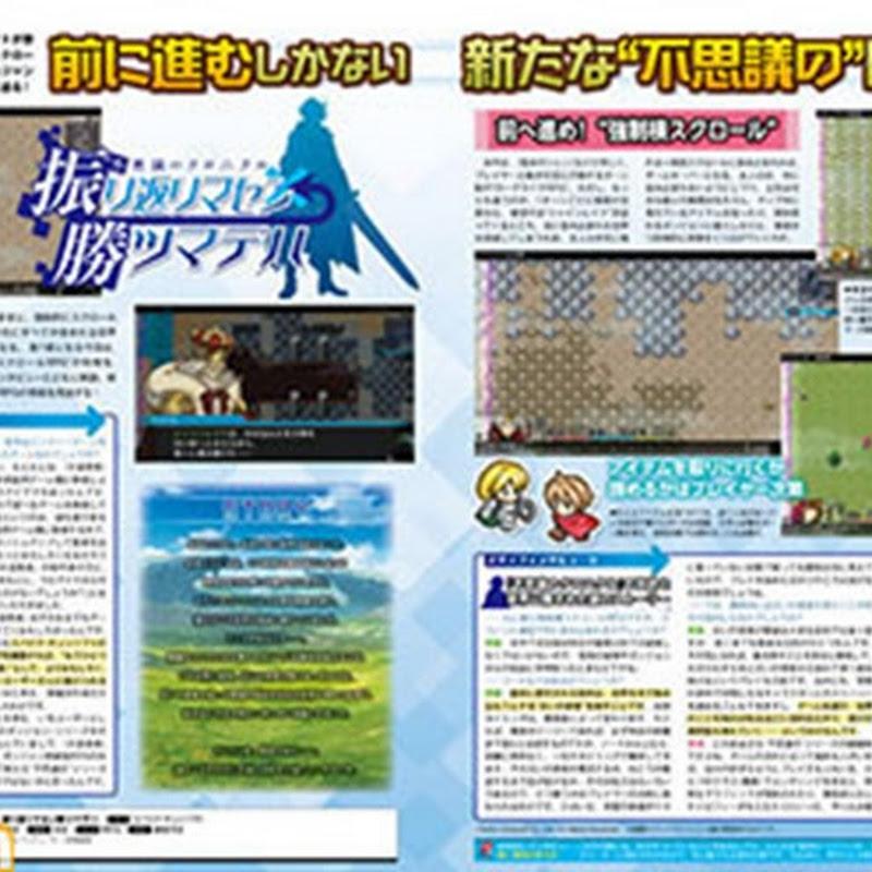 Spike Chunsoft anuncia Fushigi no Chronicle para PS4/PSVita