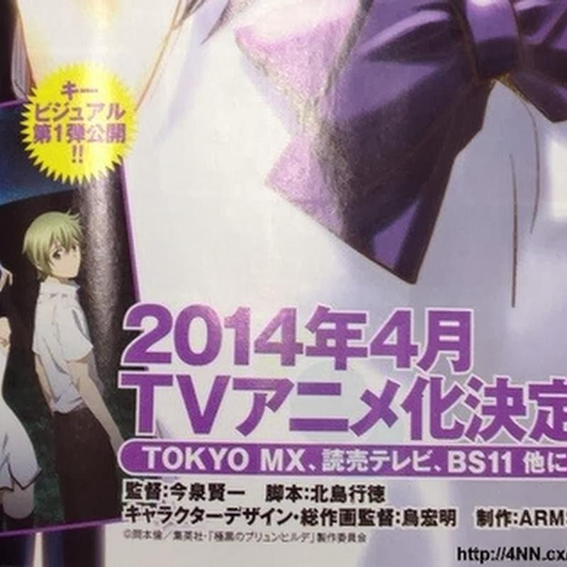 "Manga ""Gokukoku no Brynhildr"" será adaptado al anime"