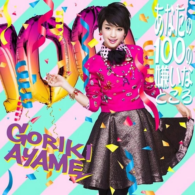 Gouriki Ayame – Anata No 100 No Kirai Na Tokoro (2° single)