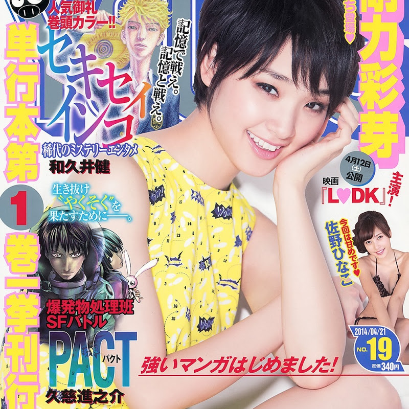Gouriki Ayame en la Young Magazine (2014 No.14)