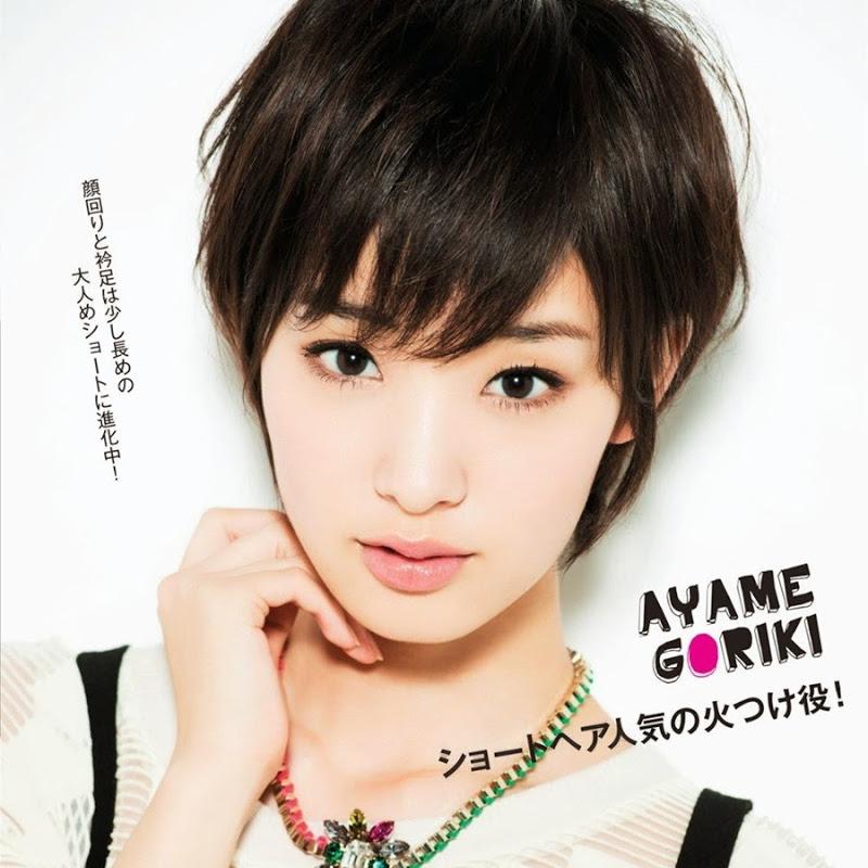 Gouriki Ayame en la non-no magazine (noviembre, 2013)