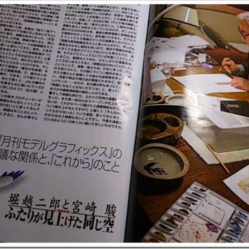 Manga de samurais de Miyazaki Hayao se publicará en Model Graphix