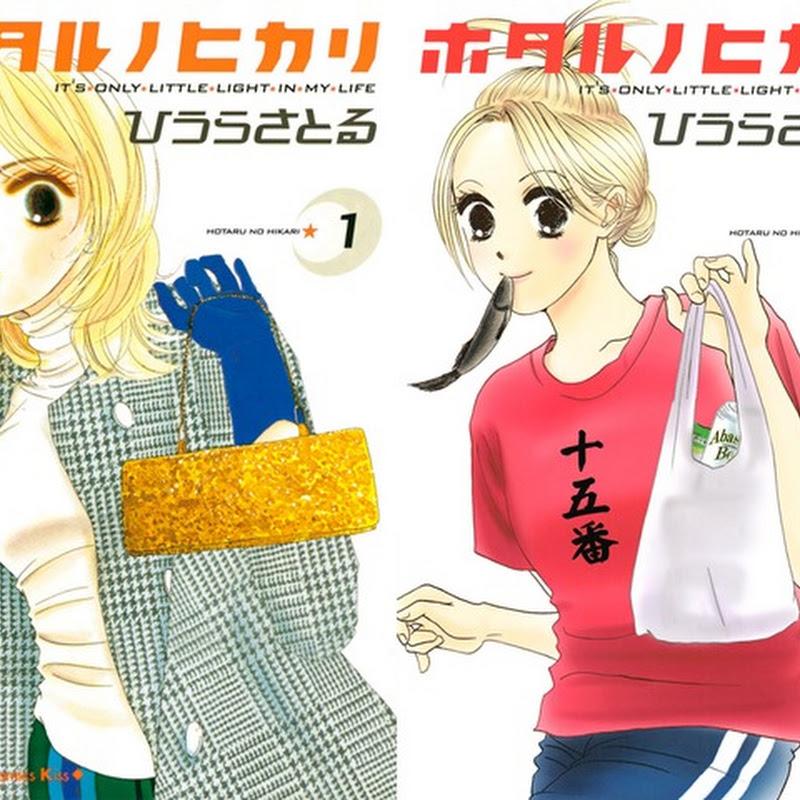 """Hotaru no Hikari"" tendrá nuevo manga"