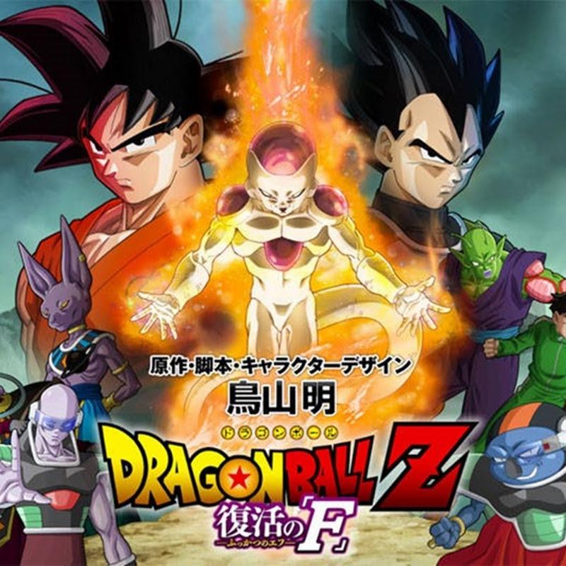 Nuevas voces para Dragon Ball Z: Fukkatsu no F incluyendo a Shokotan, Nakai Kazuya y Saito Shiro