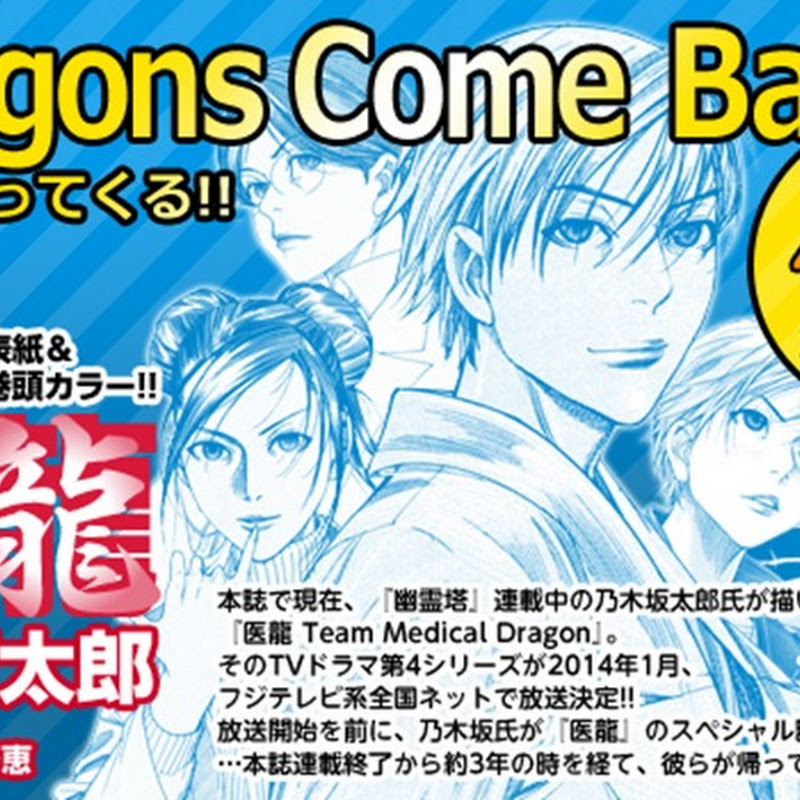 "Manga de ""Iryuu – Team Medical Dragon"" tendrá un especial One-shot"