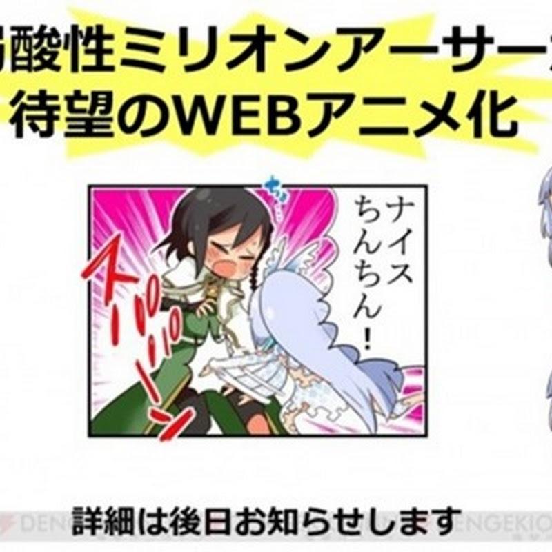 Video promocional para el anime web de Jaku-San-Sei Million Arthur