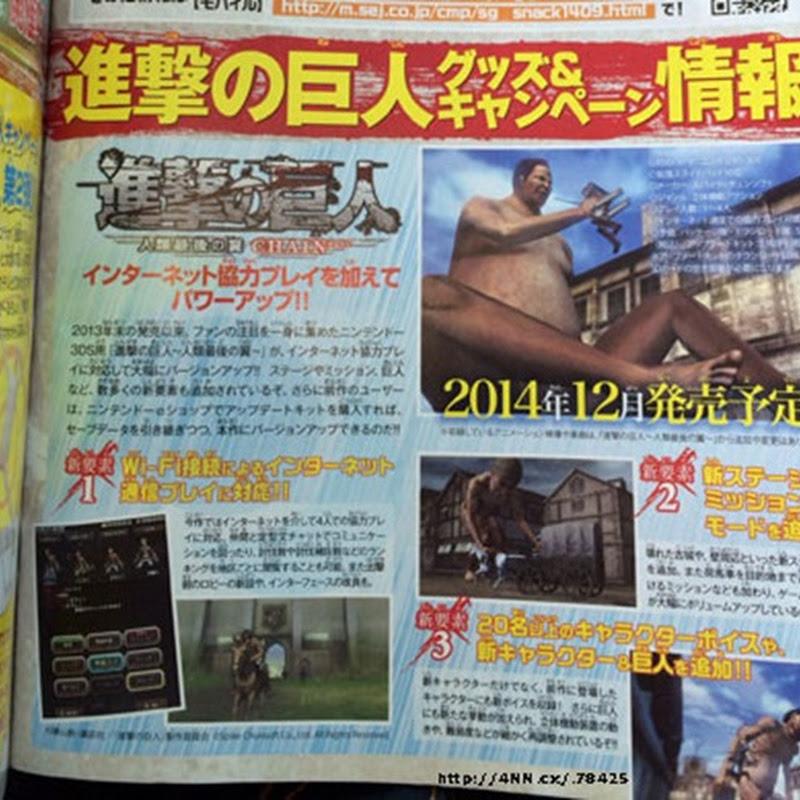 """Nuevo modo cooperativo para """"Shingeki no Kyojin ~Jinrui Saigo no Tsubasa"""" (Nintendo 3DS)"""