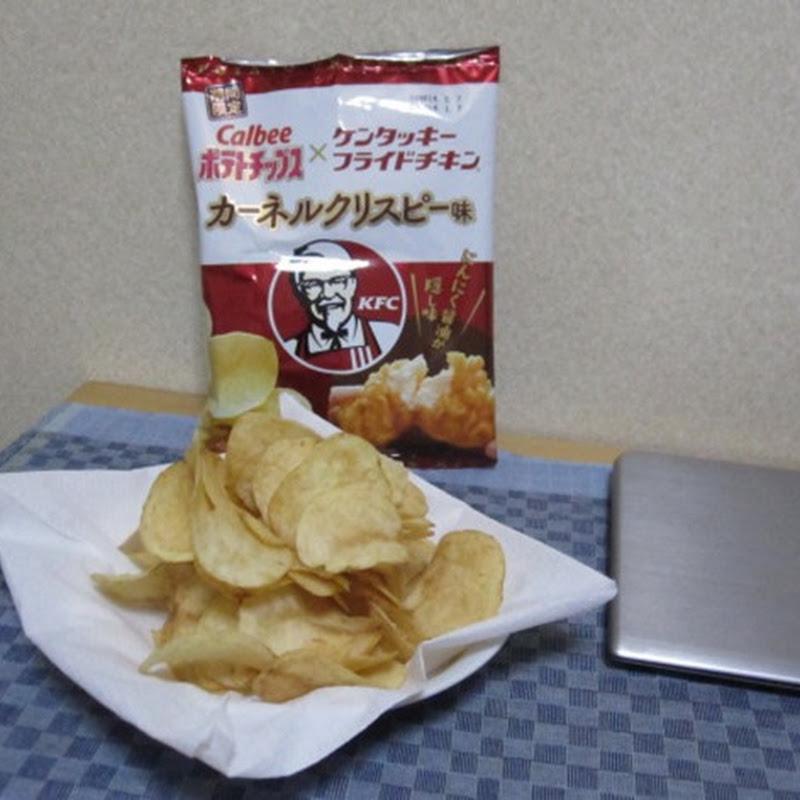 KFC tiene su propia marca de papas fritas en Japón
