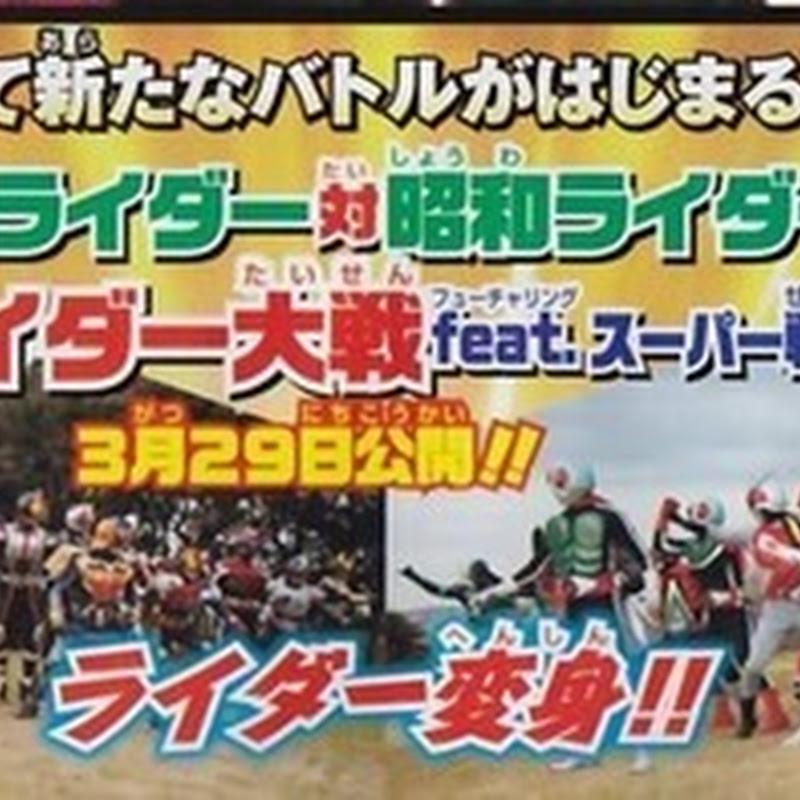 Heisei Rider vs. Showa Rider: Kamen Rider Taisen – primer comercial