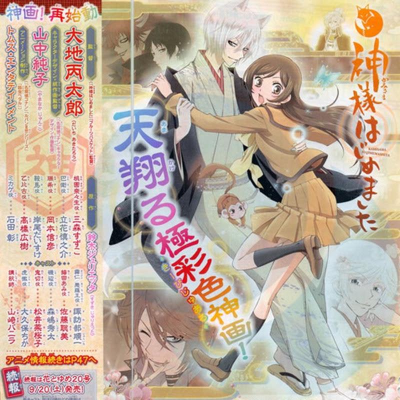 """""""Kamisama Hajimemashita"""" – reparto de voces para la segunda temporada del anime"""