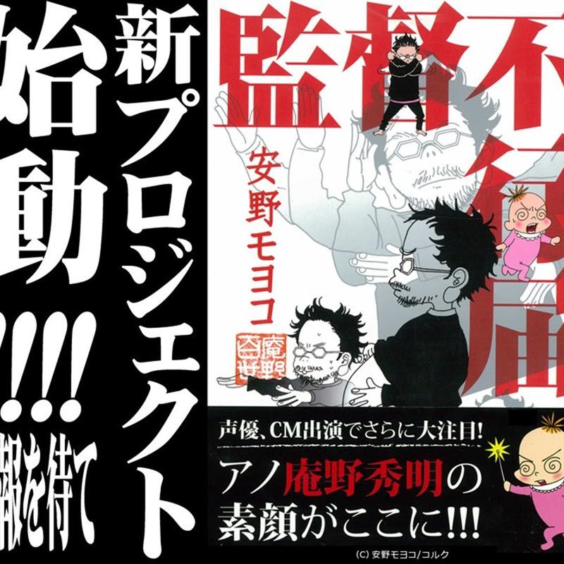 "El Manga ""Kantoku Fuyuki Todoki"" lanza un proyecto"