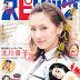 Kitagawa Keiko en la Big Comic Spirits (2013 vol.35)