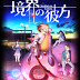 Kyokai no Kanata – trailer para el anime
