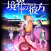 Kyoukai no Kanata – nuevo anime de Kyoto Animation