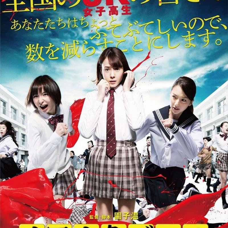 Mano Erina en Real Onigokko (trailer de la película)