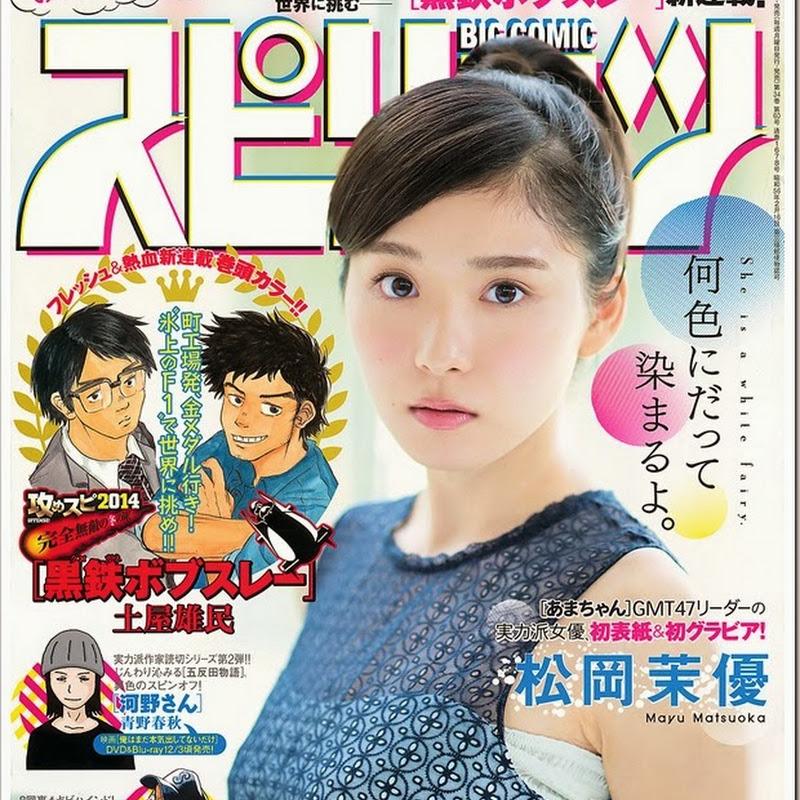 Matsuoka Mayu en la Big Comic Spirits magazine (2013 No.52)
