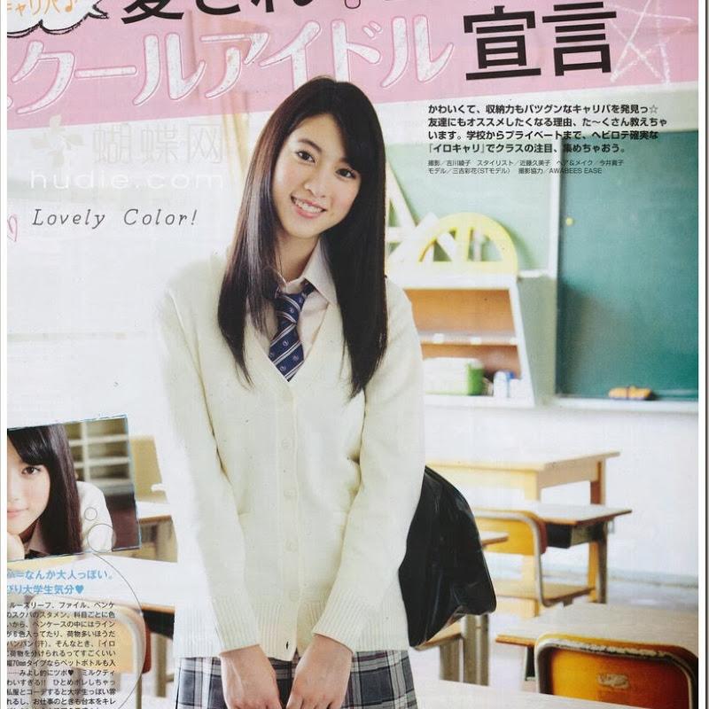 Miyoshi Ayaka en la Maquia Magazine
