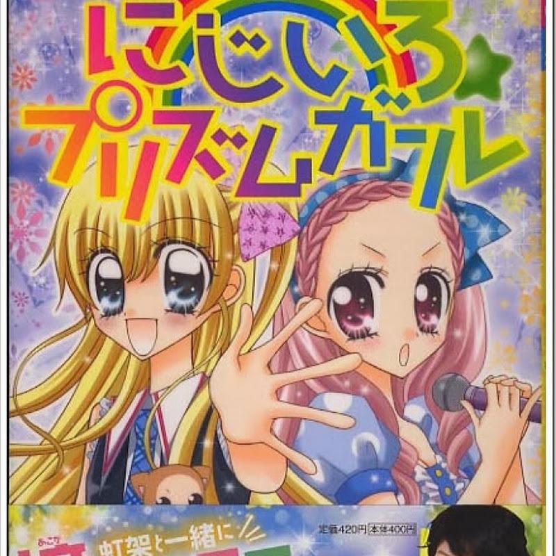 Niji-iro Prism Girl – terminan el anime y el manga