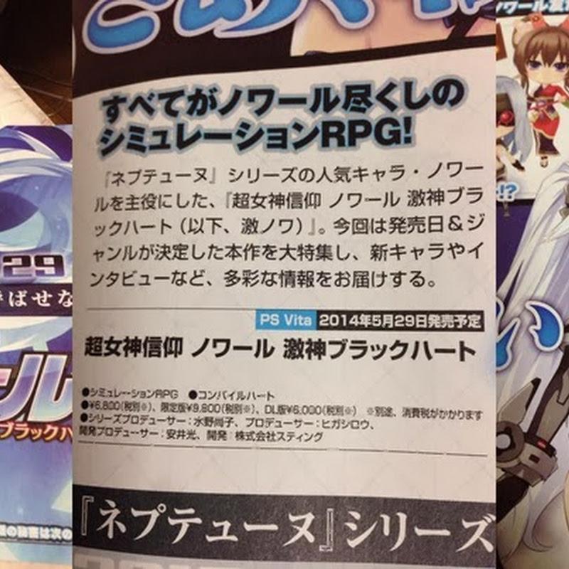 Noire Gekishin Black Heart – anuncio en la Dengeki PlayStation (scans)