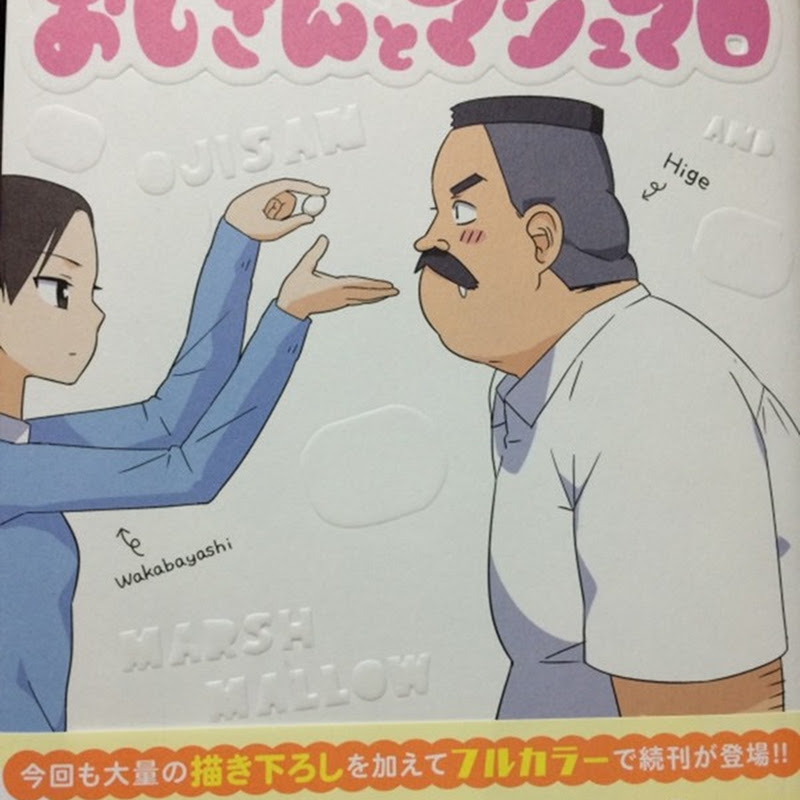 """Ojisan to Marshmallow"" tendrá anime"