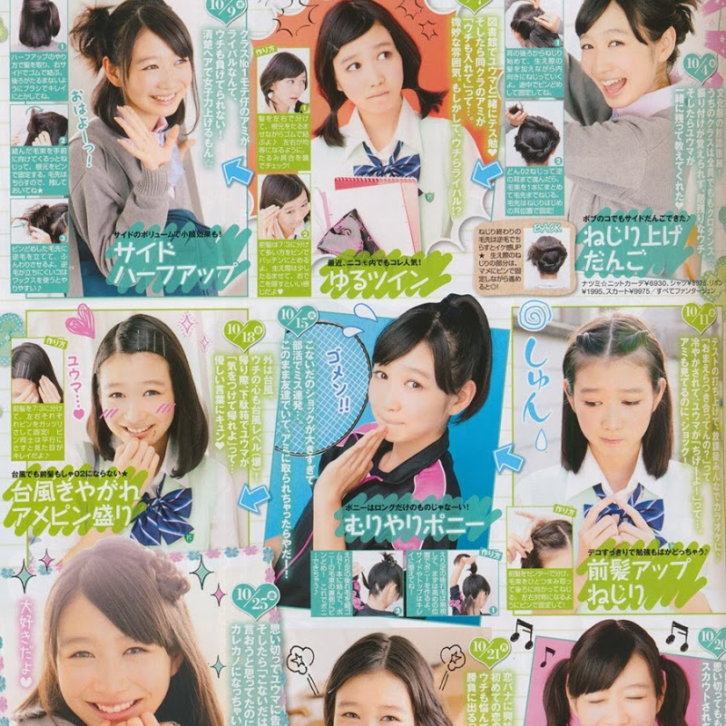 Okamoto Natsumi (Oha Girl) en la Nicola Magazine (Noviembre, 2013)