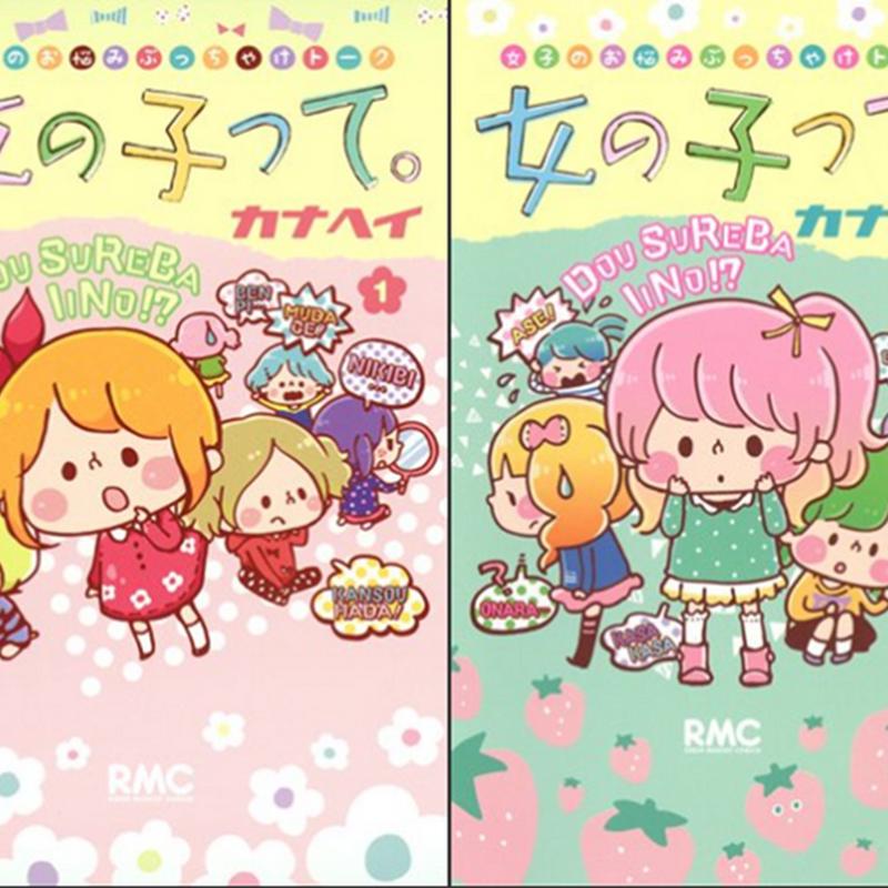 Onnanoko tte. – nuevos cortos de anime