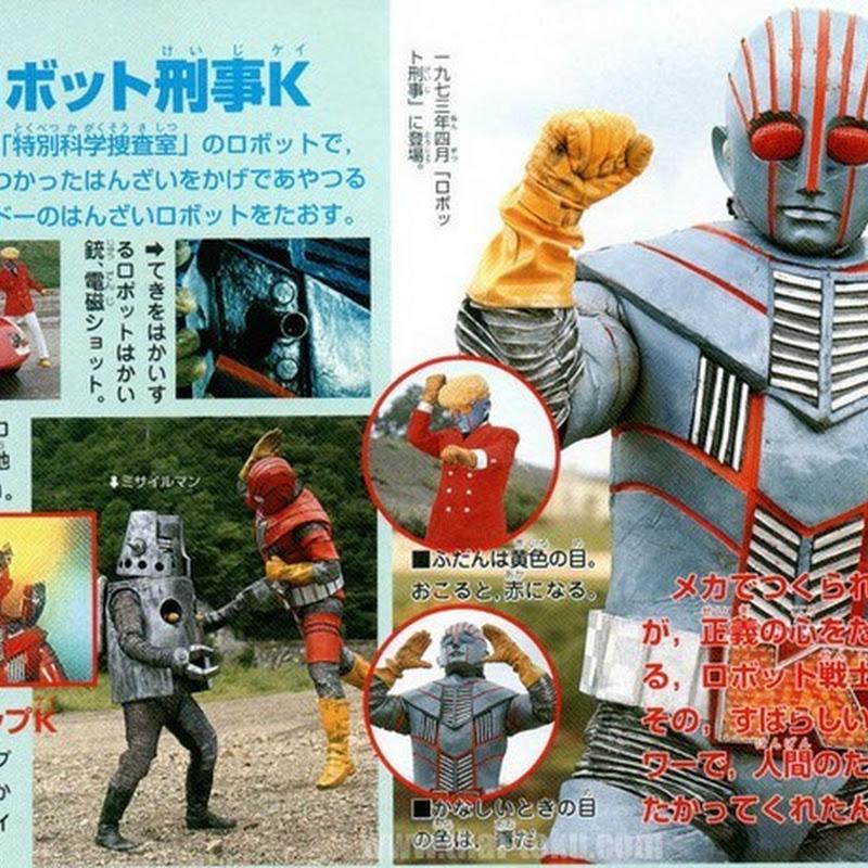 """Robot Keiji K"" nuevo manga de los autores de ""Kurogane no Linebarrels"""