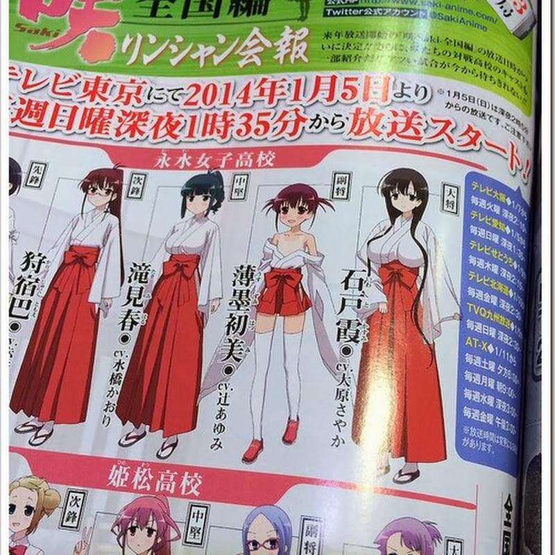 """""""Saki"""" anime – el historia del torneo nacional comienza el 5 de enero"""