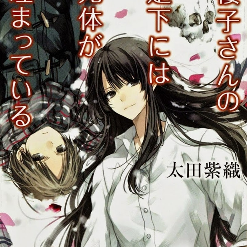 Sakurako-san no Ashimoto ni wa Shitai ga Umatteiru – nuevo anime
