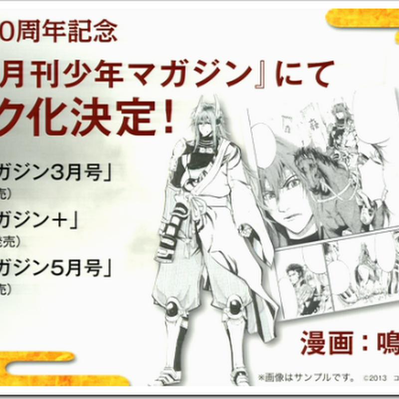 """Sengoku Musou"" tendrá manga por su décimo aniversario"