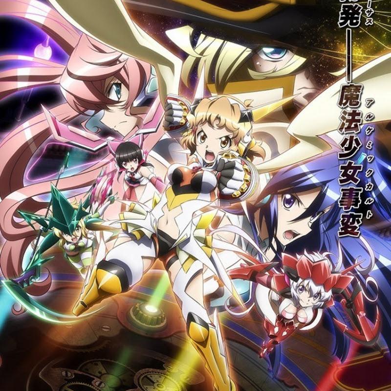 Senki Zesshou Symphogear GX – trailer e imagen de promoción para el anime