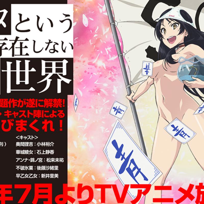 Shimoneta to Iu Gainen ga Sonzai Shinai Taikutsu na Sekai (anime)