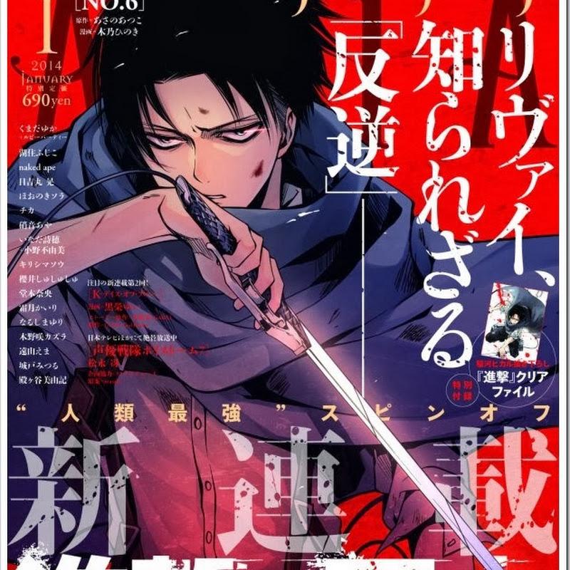Shingeki no Kyojin spinoff causa que se impriman 10 veces más copias de la revista Aria