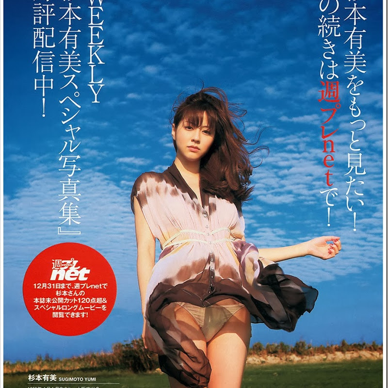 Sugimoto Yumi en la Weekly Playboy Magazine (2013 No.50)