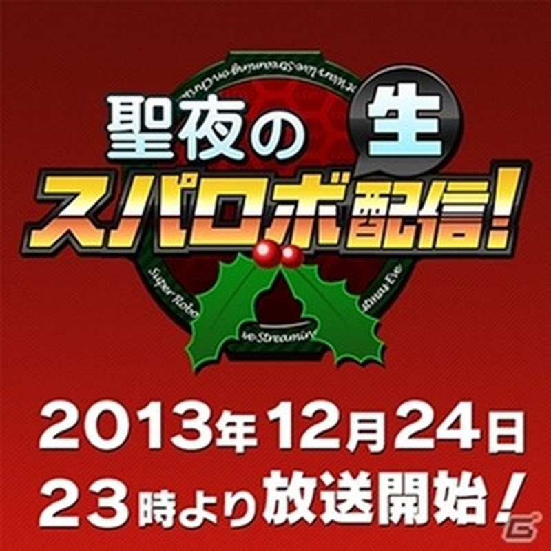 Super Robot Wars tendrá un anuncio el 24 de diciembre