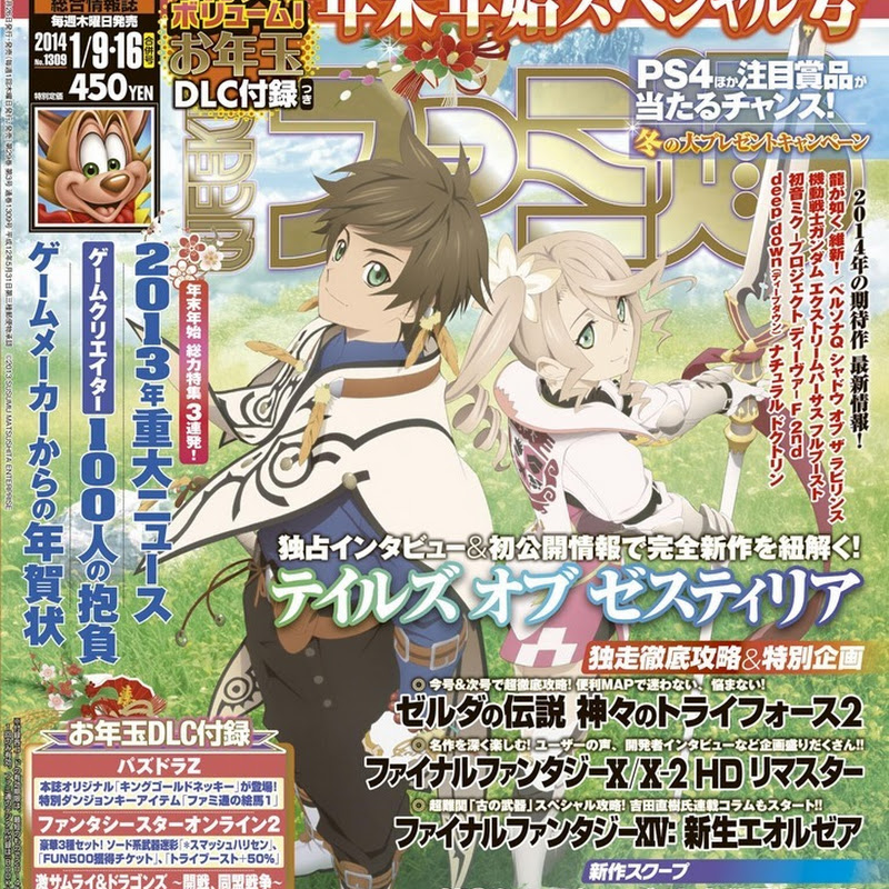 Tales of Zestiria – scans de las revistas Famitsu y Dengeki PlayStation